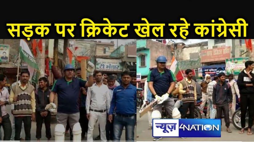 कांग्रेस कार्यकर्ता चौराहे के पास सड़क पर खेल रहे क्रिकेट, जानिए क्या है कारण