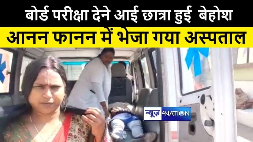 मैट्रिक परीक्षा में छात्राओं के बेहोश होने का नहीं थम रहा सिलसिला, दूसरे दिन भी दो को पहुँचाया गया अस्पताल
