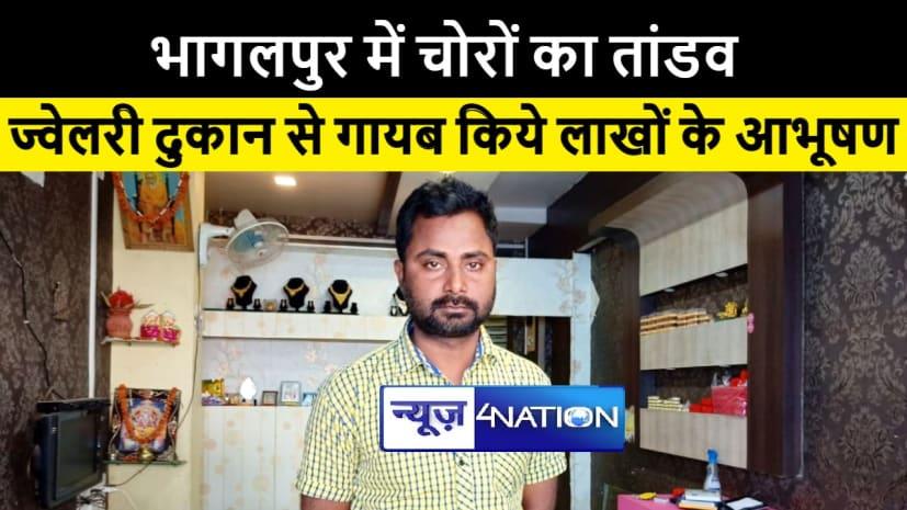 भागलपुर में चोरों का तांडव, दुकान का शटर तोड़कर गायब किये लाखों की ज्वेलरी