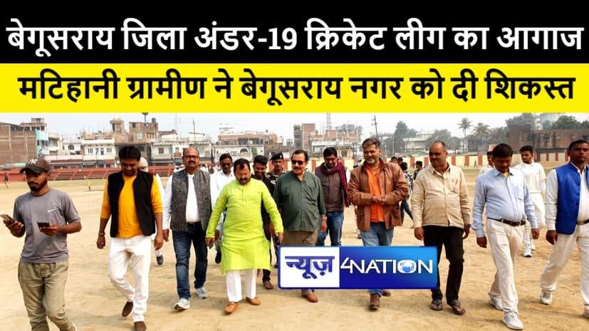 बेगूसराय जिला अंडर-19 क्रिकेट लीग का हुआ आगाज, पूर्व मंत्री जमशेद अशरफ ने किया उद्घाटन
