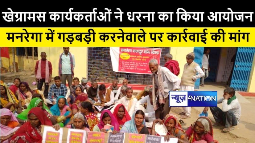 पटना में खेग्रामस कार्यकर्ताओं ने धरना का किया आयोजन,मनरेगा में गड़बड़ी करनेवालों के खिलाफ कार्रवाई की माँग