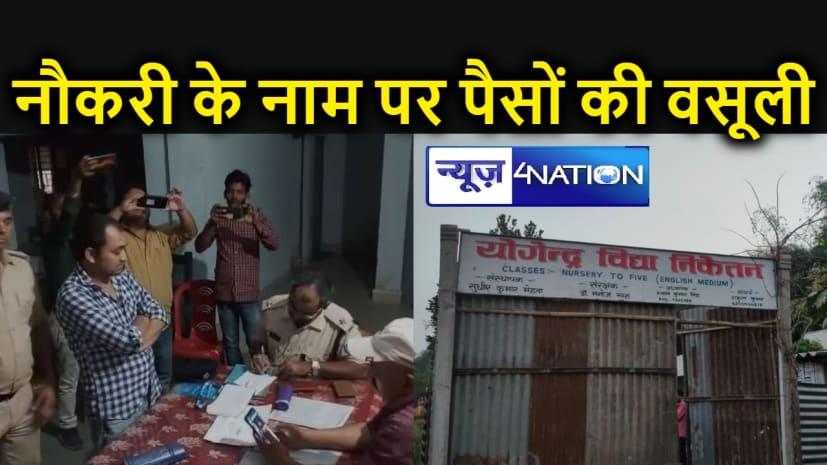 Bihar Crime News : सरकारी नौकरी दिलाने के नाम पर की गई करोड़ों की ठगी, इस तरह युवा बेरोजगारों को लगाते थे चूना