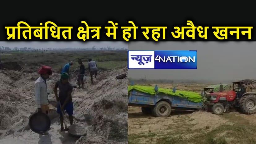 Bihar Crime News : वाल्मीकि टाइगर रिजर्व के प्रतिबंधित क्षेत्र में धड़ल्ले से अवैध खनन, जिला प्रशासन जानकर भी कर रहा है अनदेखी
