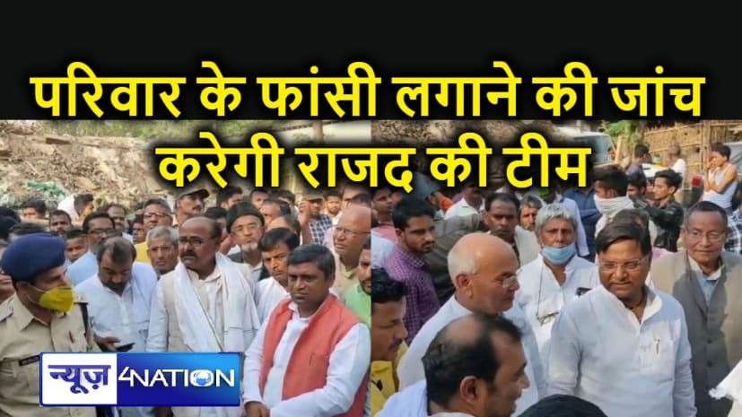 Bihar News : फांसी लगाकर आत्महत्या करनेवाले परिवार को लेकर तेज हुई सियासत, राजद ने जांच के लिए बनाई टीम