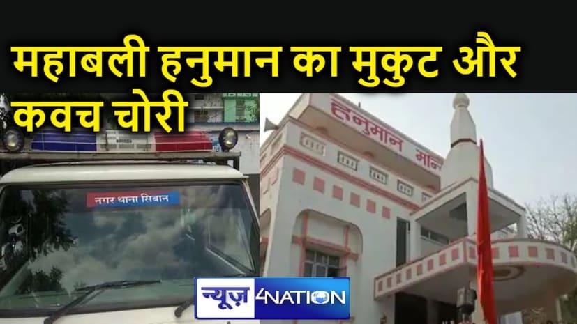 Bihar Crime News : मंदिर से हनुमान जी का कवच और मुकुट चुरा कर ले गए चोर, 15 साल पहले मॉरीशस के पीएम ने किया था इस मंदिर का उद्घाटन