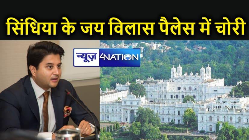 MP News : बकिंघम पैलेस से कम नहीं है ज्योतिरादित्य सिंधिया का जय विलास महल, जानिए किस तरह यहां चोरों ने लगाई सेंध