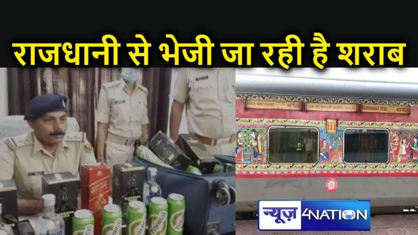 Bihar News : वीआईपी तरीके से बिहार में भेजी जा रही है शराब, राजधानी एक्सप्रेस से हो रही थी तस्करी
