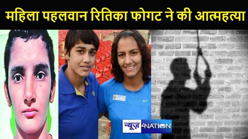 मैच से मिले हार का सदमा नहीं बर्दाश्त कर पायी गीता-बबीता फोगाट की ममेरी बहन, पंखे से लटककर की खुदकुशी