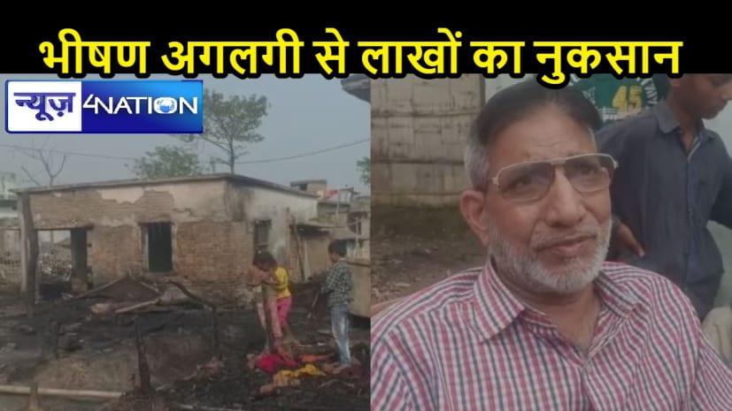 SHEOHAR NEWS: तेज हवा से फैली आग, एकसाथ 24 घर जलकर राख, अगलगी में हुआ लाखों का नुकसान