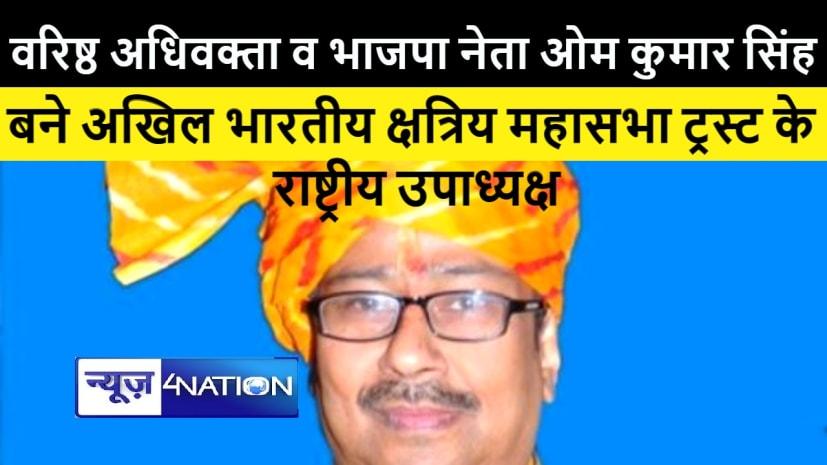 वरिष्ठ अधिवक्ता व भाजपा नेता ओम कुमार सिंह बने अखिल भारतीय क्षत्रिय महासभा ट्रस्ट के राष्ट्रीय उपाध्यक्ष, पढ़िए पूरी खबर