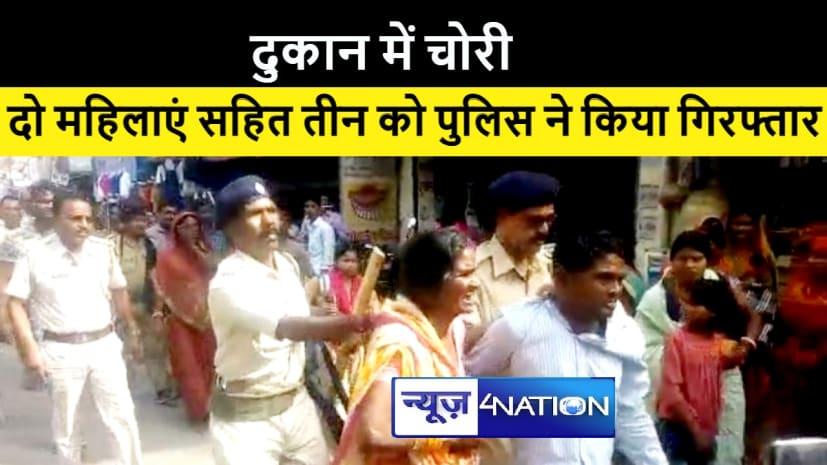 दुकान में चोरी करते पकड़ी गयी महिलाएं, लोगों ने पुलिस के किया हवाले