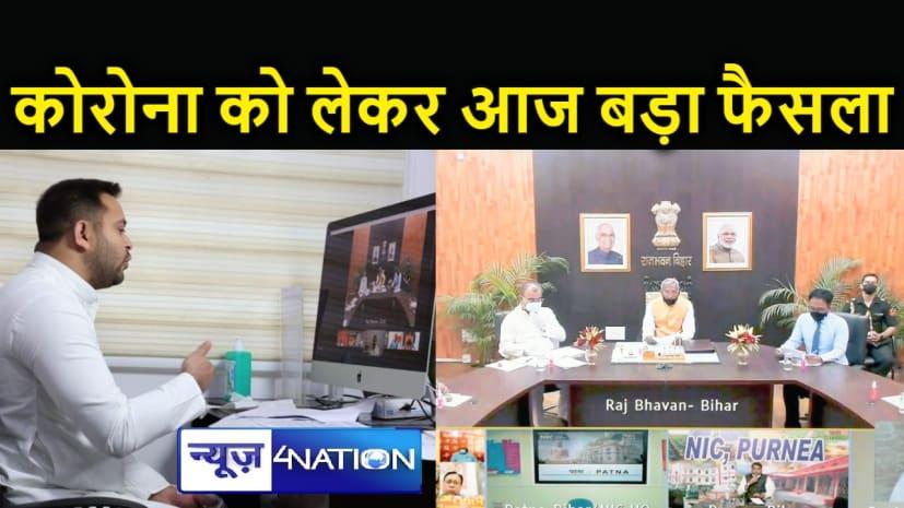 Bihar : बिहार में लॉकडाउन पर आज सीएम की बैठक की पर रहेगी नजर, हो सकता है बड़ा फैसला