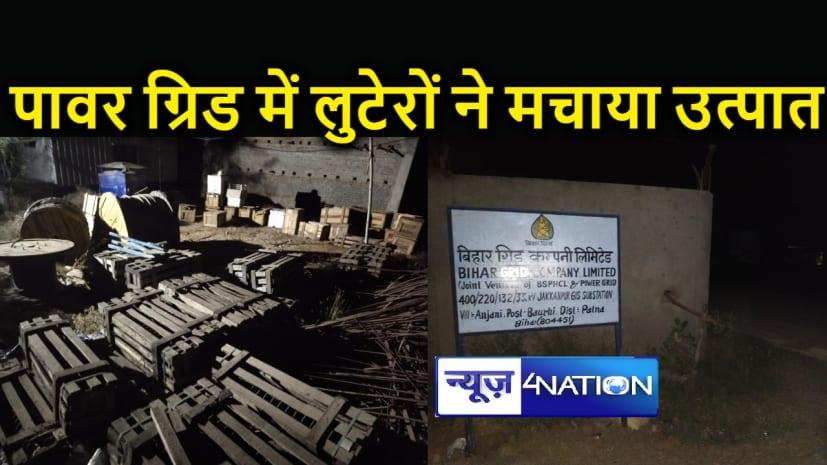 Bihar : सुपर पावर ग्रिड में लुटेरों का तांडव, दो दर्जन कर्मियों को बनाया बंधक फिर लूट लिए सारे कीमती सामान