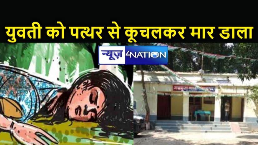 शादी से मटकोर से लौट रही युवती की बेरहमी से हत्या, रेलवे पटरी के किनारे मिली लाश, 04 दिन पहले भी हुई थी ऐसी ही घटना