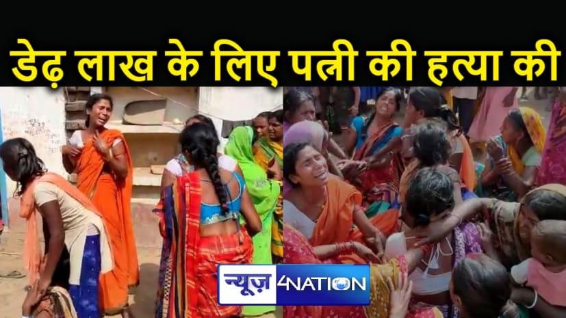 Bihar : शादी के साल भर बाद ही पत्नी की गला दबाकर हत्या, शव को फन्दे से लटका पति हुआ फरार, मामला दर्ज