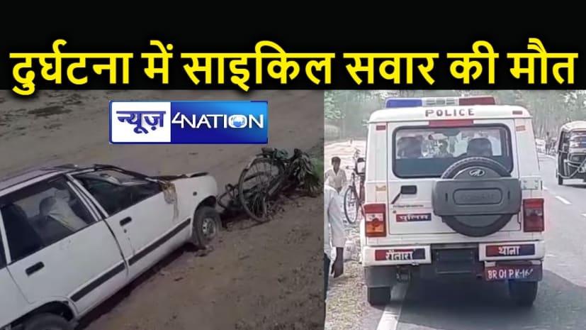 Bihar : तेज रफ्तार मारुति की चपेट में आए साइकिल सवार, एक की मौत, दो की हालत गंभीर