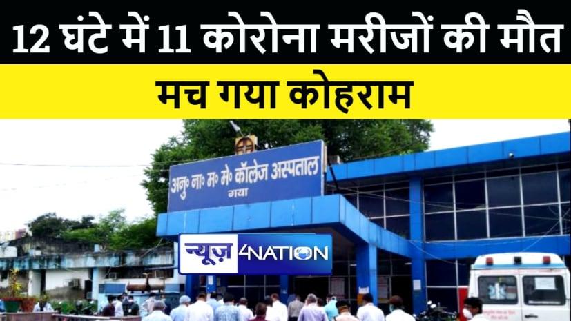 अनुग्रह नारायण मगध मेडिकल अस्पताल में 12 घंटे में 11 कोरोना मरीजों की मौत, मचा हड़कम्प