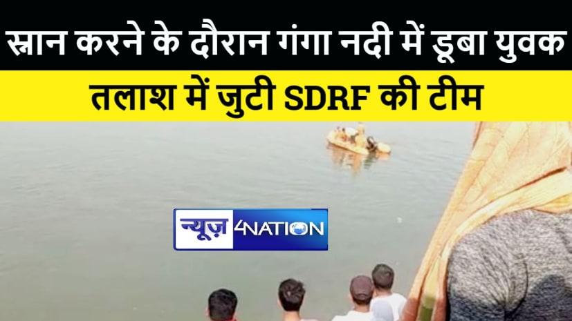 स्नान करने के दौरान गंगा नदी में डूबा युवक, तलाश में जुटी एसडीआरएफ की टीम