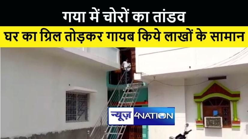 गया में चोरों का आतंक, घर का ग्रिल तोड़कर चुराए आठ लाख के सामान और गहने