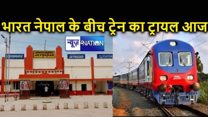 भारत-नेपाल मैत्री रेल परियोजना को मिलेगी रफ्तार : जयनगर-कुर्था के बीच आज ट्रेन का ट्रायल, जानिए कितना होगा किराया
