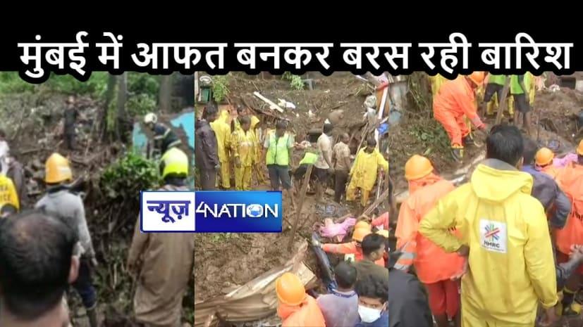 MUMBAI RAINS: भारी बारिश ने दिखाए तबाही के मंजर, चेंबूर-विक्रोली में भूस्खलन, अबतक 18 लोगों की मौत, रेस्क्यू जारी