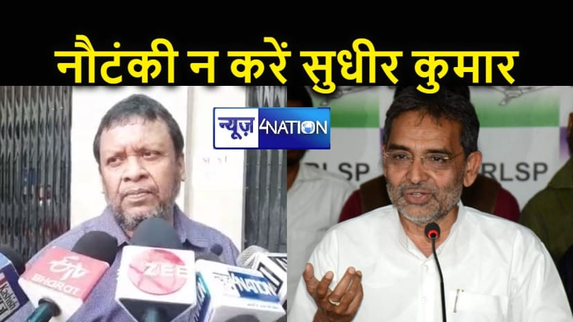 JDU ने IAS अफसर सुधीर कुमार को बता दिया नौटंकीबाज, दी चेतावनी - वरिष्ठ अधिकारी हैं अपना काम करें