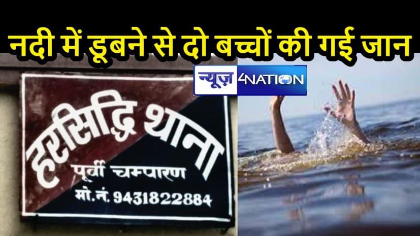 BIHAR NEWS: घोंघा चुनने नदी किनारे गए दो बच्चों का फिसला पैर, डूबने से दोनों की मौत, परिजनों में छाया मातम