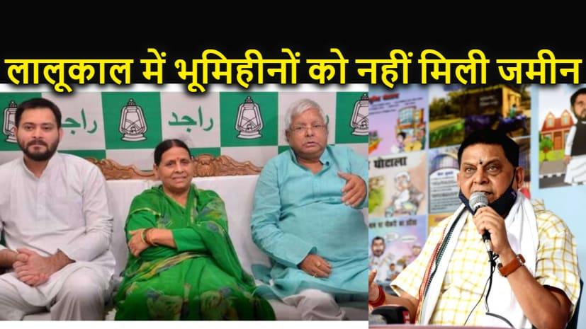 JDU एमएलसी नीरज कुमार ने लालू परिवार से पूछा, भूमि विवाद या भूमि बंटवारा,क्या है RJD का विकास मॉडल?