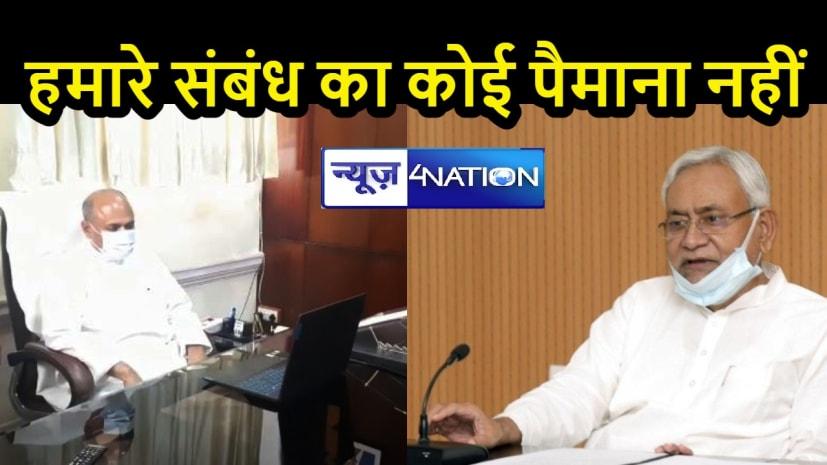 JDU POLITICS: मुख्यमंत्री के साथ अपने रिश्ते को लेकर मुखर हुए आरसीपी सिंह, कहा- 'वर्षों पुराना संबंध आगे भी जारी रहेगा'
