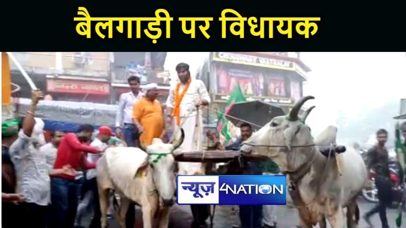 महंगाई के खिलाफ राजद विधायक मुकेश रौशन ने किया अनोखा प्रदर्शन, बैलगाड़ी पर सवार होकर तय की 10 किमी की दूरी
