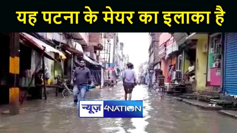 मौसम ने ली करवट तो खुल गयी पटना नगर निगम के दावे की पोल, पानी में डूब गया मेयर सीता साहू का इलाका