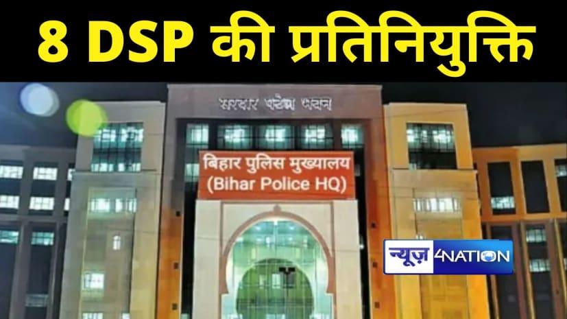 DGP ने 8 DSP को किया प्रतिनियुक्त, फैज अहमद बने पटना के विधि-व्यवस्था डीएसपी