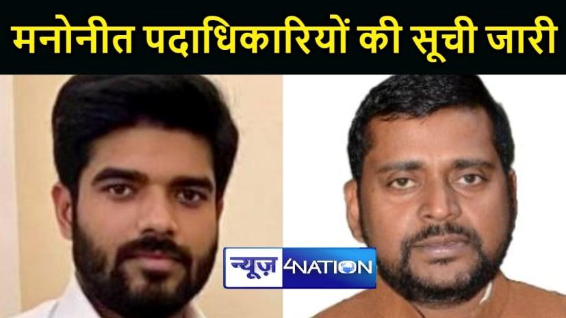 लोक जनशक्ति पार्टी पर दावे के बीच पारस गुट ने बिहार में जारी की मनोनीत पदाधिकारियों की सूची, देखें लिस्ट
