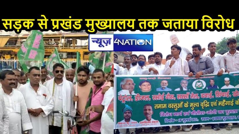 राजद का प्रदर्शन: प्रखंड कार्यालयों का घेराव करने सड़क पर उतरे सैंकड़ों कार्यकर्ता, बढ़ती महंगाई के खिलाफ खोला मोर्चा