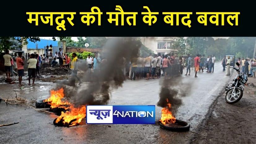 पटना में स्टील प्लांट में मजदूर की मौत के बाद भारी बवाल, लोगों ने सड़क जाम कर की आगजनी