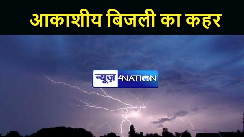 BIHAR NEWS : सासाराम में आकाशीय बिजली का कहर, पिछले 24 घंटे में 5 लोगों की हुई मौत