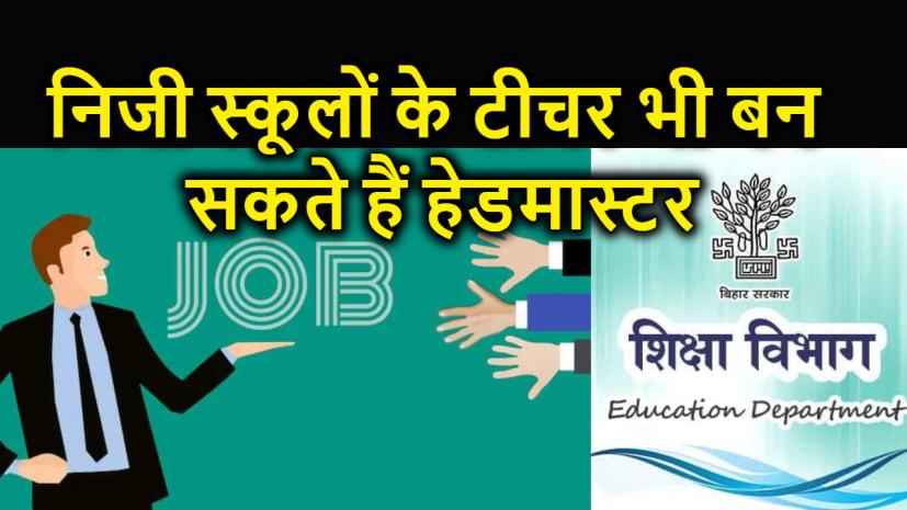 सरकारी स्कूलों में प्रधान शिक्षक- प्रधानाध्यापक की बहाली: निजी स्कूलों के टीचर भी कर सकते हैं आवेदन,जानें योग्यता