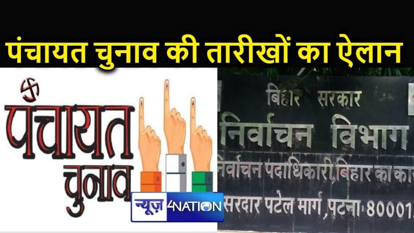 बिहार पंचायत चुनाव के तारीखों की हुई घोषणा : 11 चरण में होगा ग्रामीण सरकार के लिए वोटिंग