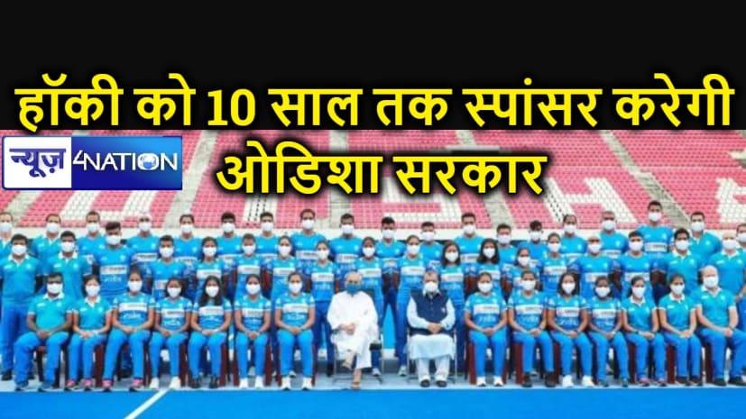 ओलंपिक में शानदार प्रदर्शन करनेवाली हॉकी टीम को नहीं होगी प्रायोजक की परेशानी, ओडिशा सरकार 10 साल तक करेगी स्पांसर