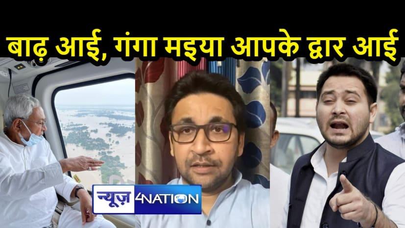 CM नीतीश कुमार के हवाई सर्वेक्षण पर ट्वीट कर घिर गए नेता प्रतिपक्ष, जदयू ने पूछा- क्या आपके पिता गलत थे ?