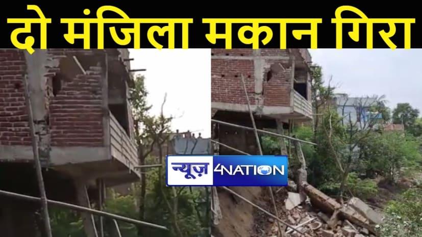 जहानाबाद : मिट्टी के कटाव से भरभराकर गिरा दो मंजिला मकान, आसपास के भी कई मकान क्षतिग्रस्त
