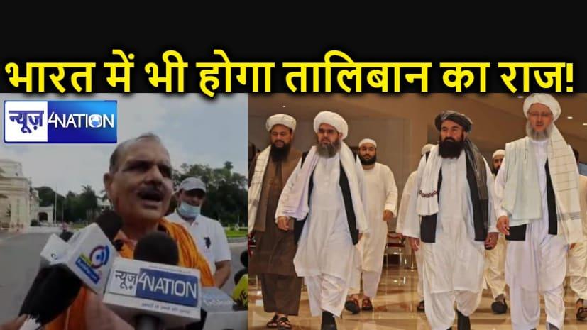 तालिबान की वापसी पर बिस्फी विधायक ने कह दी बड़ी बात – जिन लोगों के भारत में डर लगता है, वह अफगानिस्तान चले जाएं