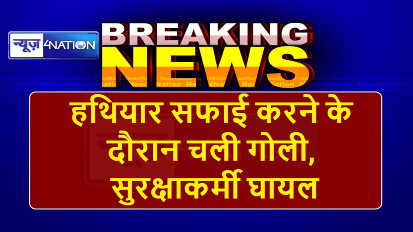 महाबोधि मंदिर में सुरक्षाकर्मी को हथियार सफाई करने के दौरान लगी गोली, गंभीर घायल