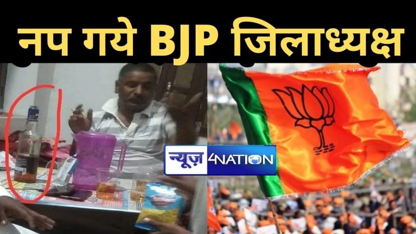 बिहार BJP की भद्द पिटने के बाद नेतृत्व ने 'शराबी' जिलाध्यक्ष को हटाया, नये नेता को दी जिम्मेदारी