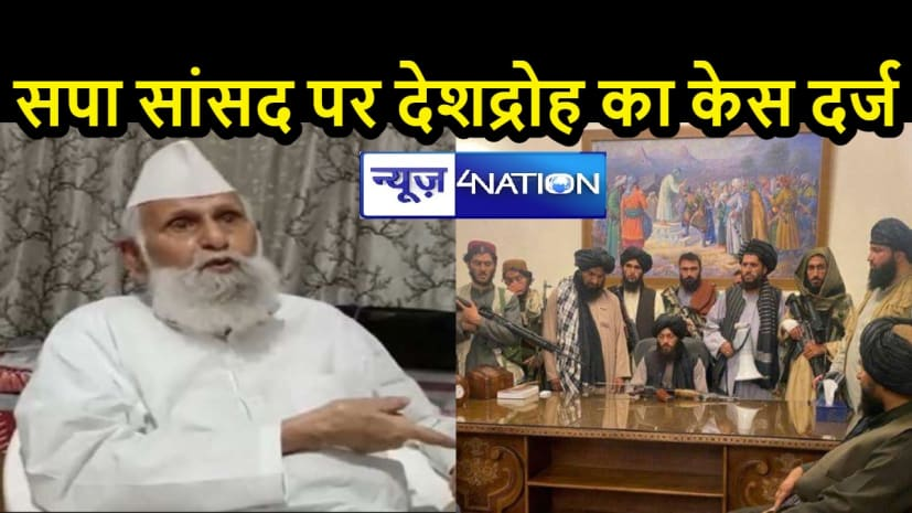 भारी पड़ी बयानबाजीः सपा सांसद को तालिबान का समर्थन करना पड़ा महंगा, भारत और अफगान की तुलना पर बड़ी मुश्किल में फंसे