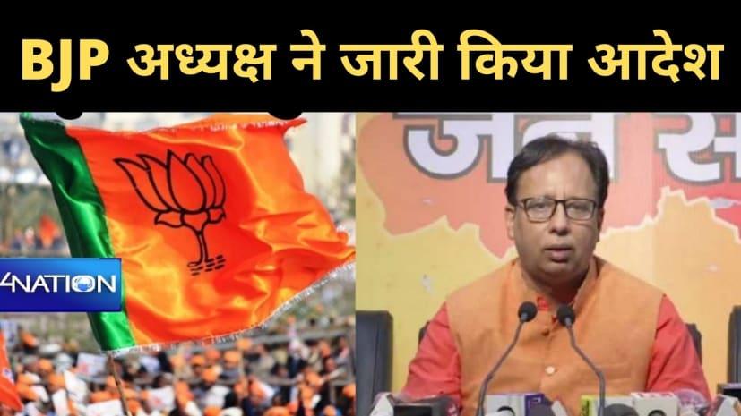 बिहार BJP के 4 नेताओं को दी गई नई जिम्मेदारी, प्रदेश अध्यक्ष संजय जायसवाल ने जारी किया पत्र