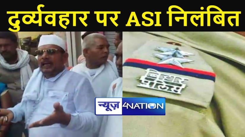 कैमूर में झंडात्तोलन के दौरान बाबा साहब अंबेडकर का नारा लगाने पर ASI ने बुजुर्ग से किया दुर्व्यवहार, अब SP ने किया निलंबित