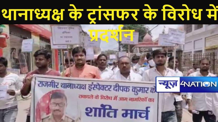 नालंदा: राजगीर थानाध्यक्ष के ट्रांसफर के विरोध में सड़कों पर उतरे लोग, आक्रोश मार्च निकालकर किया प्रदर्शन