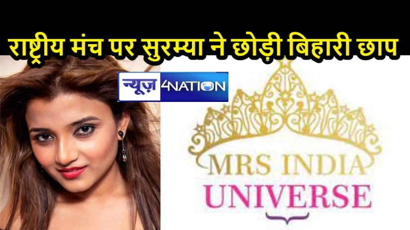 BIHAR NEWS: Mrs. India Universe 2021 के फाइनल में पहुंची गोपालगंज की बेटी, अंतर्राष्ट्रीय मंच पर करेंगी देश का प्रतिनिधित्व