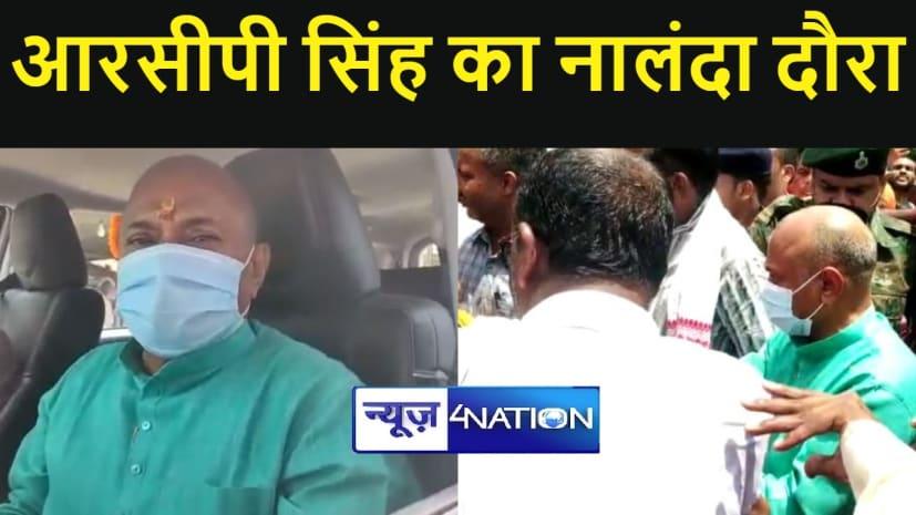 केंद्रीय मंत्री आरसीपी सिंह ने नालंदा दौरे के दूसरे दिन हजरत मखदूम साहब के मजार पर पेश की चादर, बाबा मणिराम के अखाड़ा पर  भी किया लंगोट अर्पण